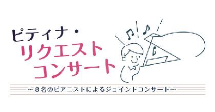 赤松林太郎、亀井聖矢、尾城杏奈ら8名のピアニストによるリクエストコンサートが開催