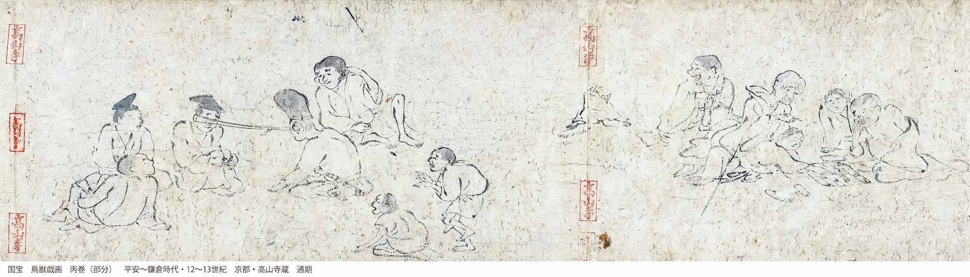 国宝 鳥獣戯画 丙巻(部分) 平安~鎌倉時代 12~13世紀 京都・高山寺 通期