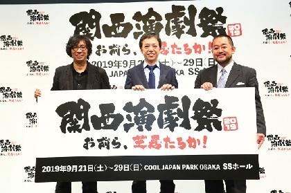 関西演劇祭が9月に開催 実行委員長はキムラ緑子、フェスティバルディレクターに板尾創路