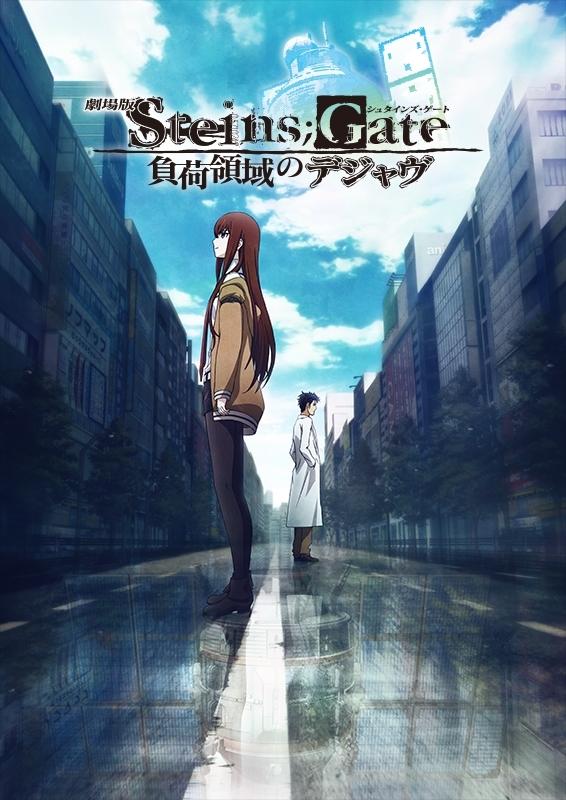 「劇場版 STEINS;GATE 負荷領域のデジャヴ」キービジュアル (C)2013 5pb./Nitroplus STEINS;GATE MOVIE PROJECT