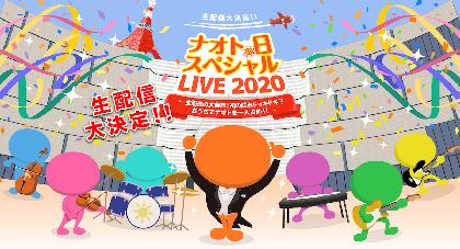 ナオト・インティライミ、生配信ライブ後に打ち上げの開催が決定