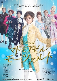 明日海りお、平方元基、華優希らミュージカル『マドモアゼル・モーツァルト』追加公演が決定