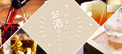 ビール、ワイン、日本酒、ウイスキー、初心者から呑兵衛まで楽しめるお酒イベントのススメ
