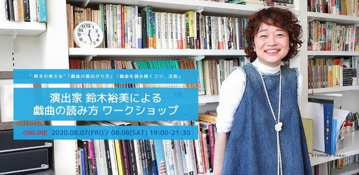 演出家・鈴木裕美、戯曲の読み方オンラインワークショップ