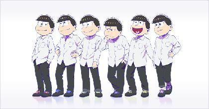 おそ松「だれが入るの???」 アニメ『おそ松さん』公式ファンクラブが開設 ティザーサイトがOPEN