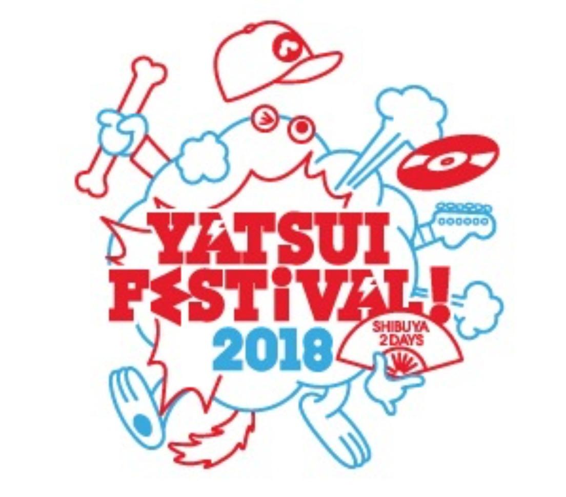 『YATSUI FESTIVAL! 2018』