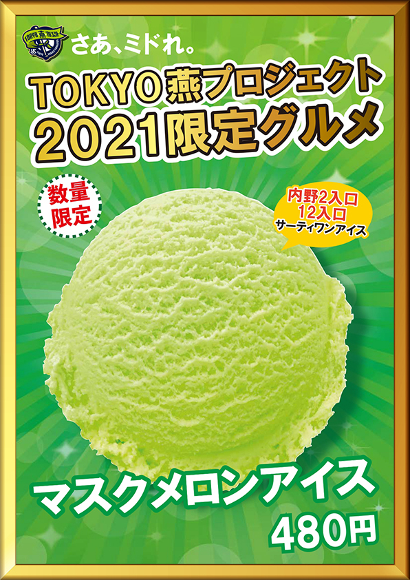 マスクメロンアイス(税込480円)