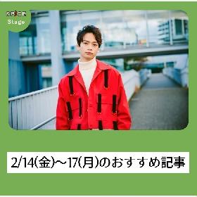 【ニュースを振り返り】2/14(金)~17(月):舞台・クラッシックジャンルのおすすめ記事