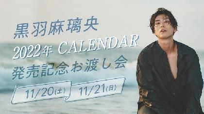 黒羽麻璃央、2022年カレンダー豪華3タイプで発売が決定 発売記念お渡し会を開催