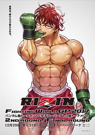 どのバトルも見逃せない。「RIZIN FIGHTING WORLD GRAND-PRIX 2017 」で大晦日は熱くなる