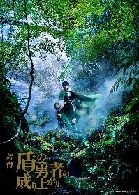 舞台『盾の勇者の成り上がり』礒部花凜、山本一慶ら第1弾キャラクタービジュアルが公開