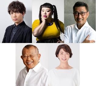 山崎育三郎、渡辺直美、中井貴一がゲスト出演 『スジナシシアターVol.13』が開催決定