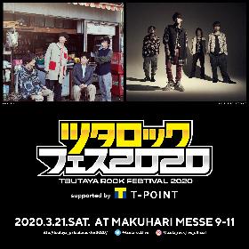 『ツタロックフェス 2020』第3弾出演者発表でsumika、MY FIRST STORYを追加