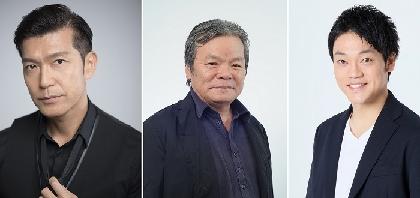 舞台『千と千尋の神隠し』に大澄賢也、吉村直、おばたのお兄さんの出演が決定 23名のキャストと国内外から集結したクリエイティブスタッフも発表