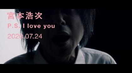 宮本浩次 ドラマ主題歌の新曲「P.S. I love you」デジタルリリースが決定&MVティザー映像も公開
