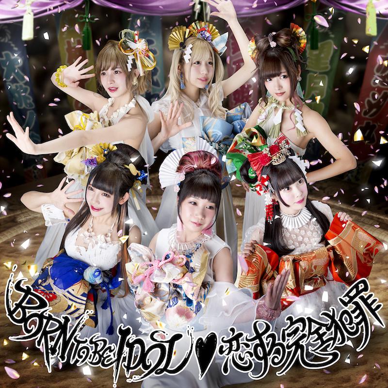 バンドじゃないもん!ダブルAサイドシングル「BORN TO BE IDOL/恋する完全犯罪」通常盤