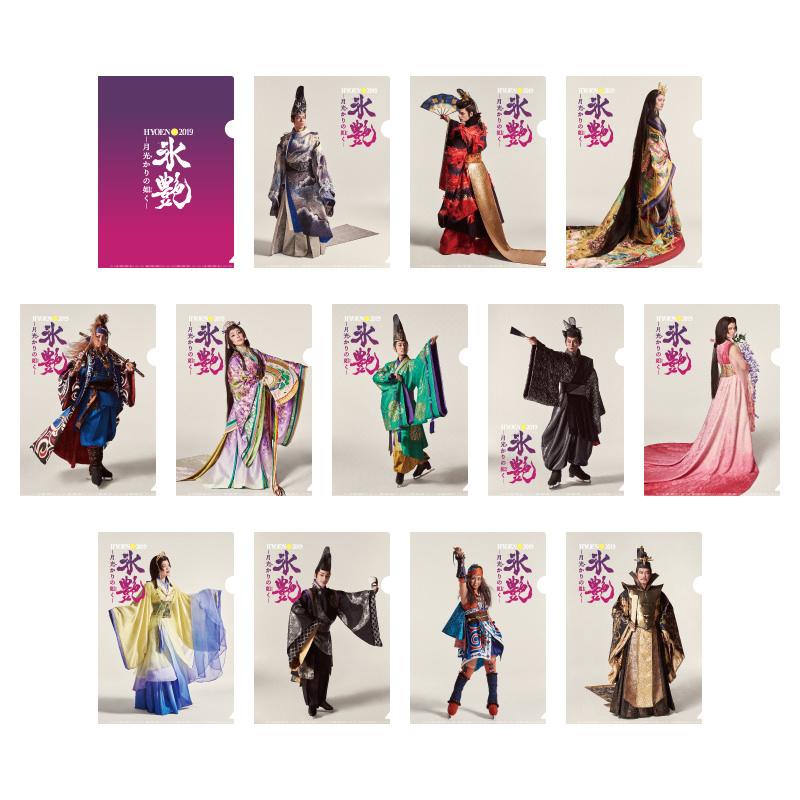 「クリアファイル 各キャスト&氷艶ロゴ2枚セット(12種)」各500円(税込)