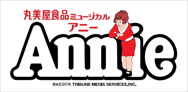 「アニー」のロゴマーク。確かに野呂佳代に似てる…?