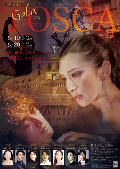 『Ballet Gala 2021 〜井脇幸江舞踊生活35周年記念公演〜オペラの名作「トスカ」を舞う!』ポスター