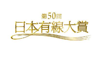 今年で幕「日本有線大賞」にAKB48、乃木坂46、欅坂46、三浦大知ら10組ノミネート