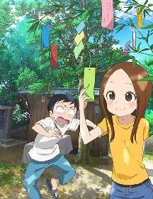 アニメ『からかい上手の高木さん2』放送開始日にちなんだ「七夕ビジュアル」を公開!イベント開催も