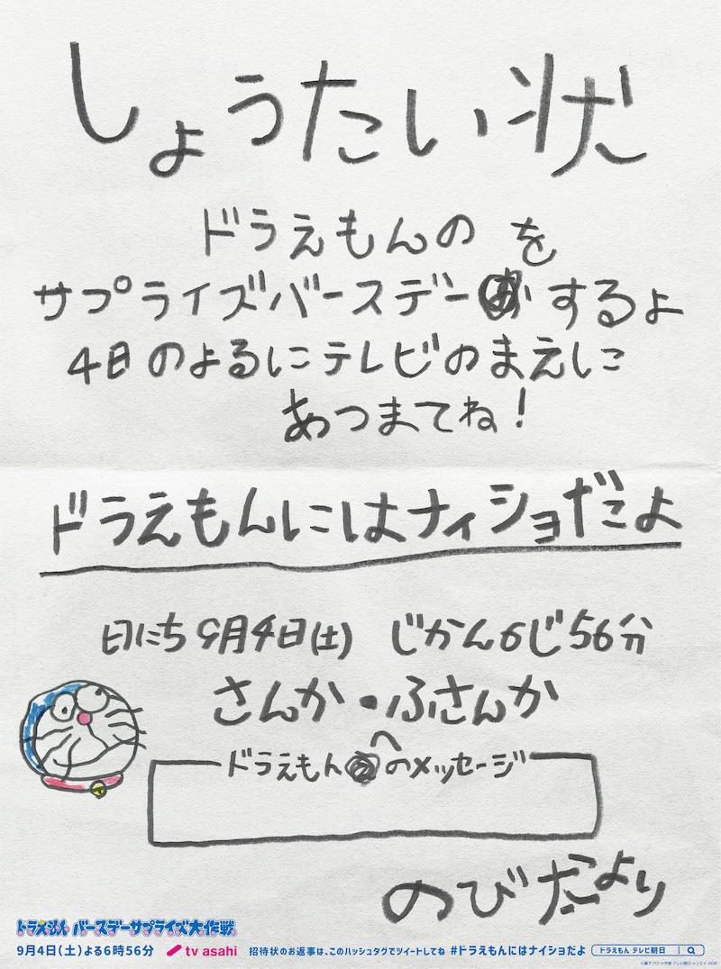 『ドラえもんサプライズ誕生日会』新聞広告 (C)藤子プロ・小学館・テレビ朝日・シンエイ・ADK