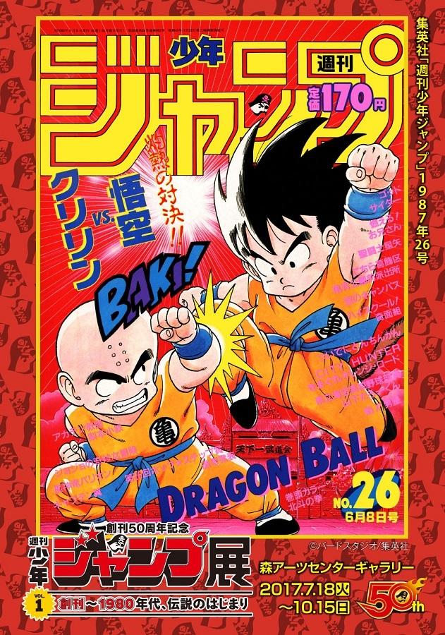 特製プリント『DRAGON BALL』©バードスタジオ/集英社