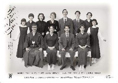 KERA CROSS第二弾舞台『グッドバイ』 藤木直人、ソニン、生瀬勝久ほか、全キャストが勢ぞろいしたチラシビジュアル&配役が公開