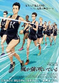 TVアニメ『風が強く吹いている』第2クールメインビジュアル&オープニング・エンディング楽曲解禁