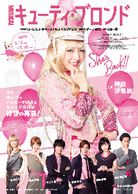 神田沙也加『キューティ・ブロンド』 菊田一夫演劇賞を受賞した当たり役、ハッピーでポップなミュージカルが再演