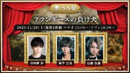 日向野祥、福井巴也、石橋弘毅が出演 うち劇『フランダースの負け犬』の配信が決定
