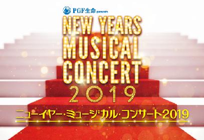 2019年も観劇初めは東急シアターオーブで! 『ニューイヤー・ミュージカル・コンサート 2019』