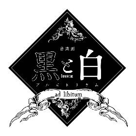 岩永徹也、平井雄基らが新たなメンバーとともに天使と悪魔の物語を描く 音楽劇 『黒と白 -purgatorium-』第2幕の上演が決定