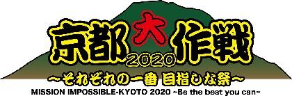 10-FEET主催『京都大作戦』2020年の正式タイトル決定