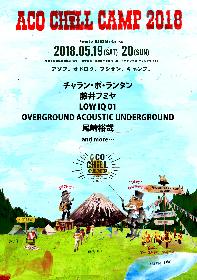 『ACO CHiLL CAMP 2018』藤井フミヤ、尾崎裕哉、OAUら 第一弾出演アーティスト全5組を発表