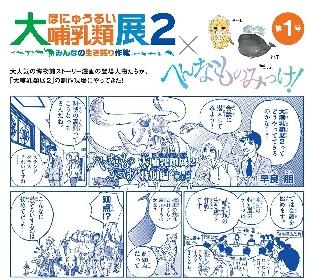 特別展『大哺乳類展2』が漫画『へんなものみっけ!』とタイアップ 作者・早良 朋のサイン会も開催
