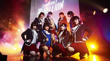 ライブレボルト『LiveRevolt REBELLION』オフィシャルレポートが到着