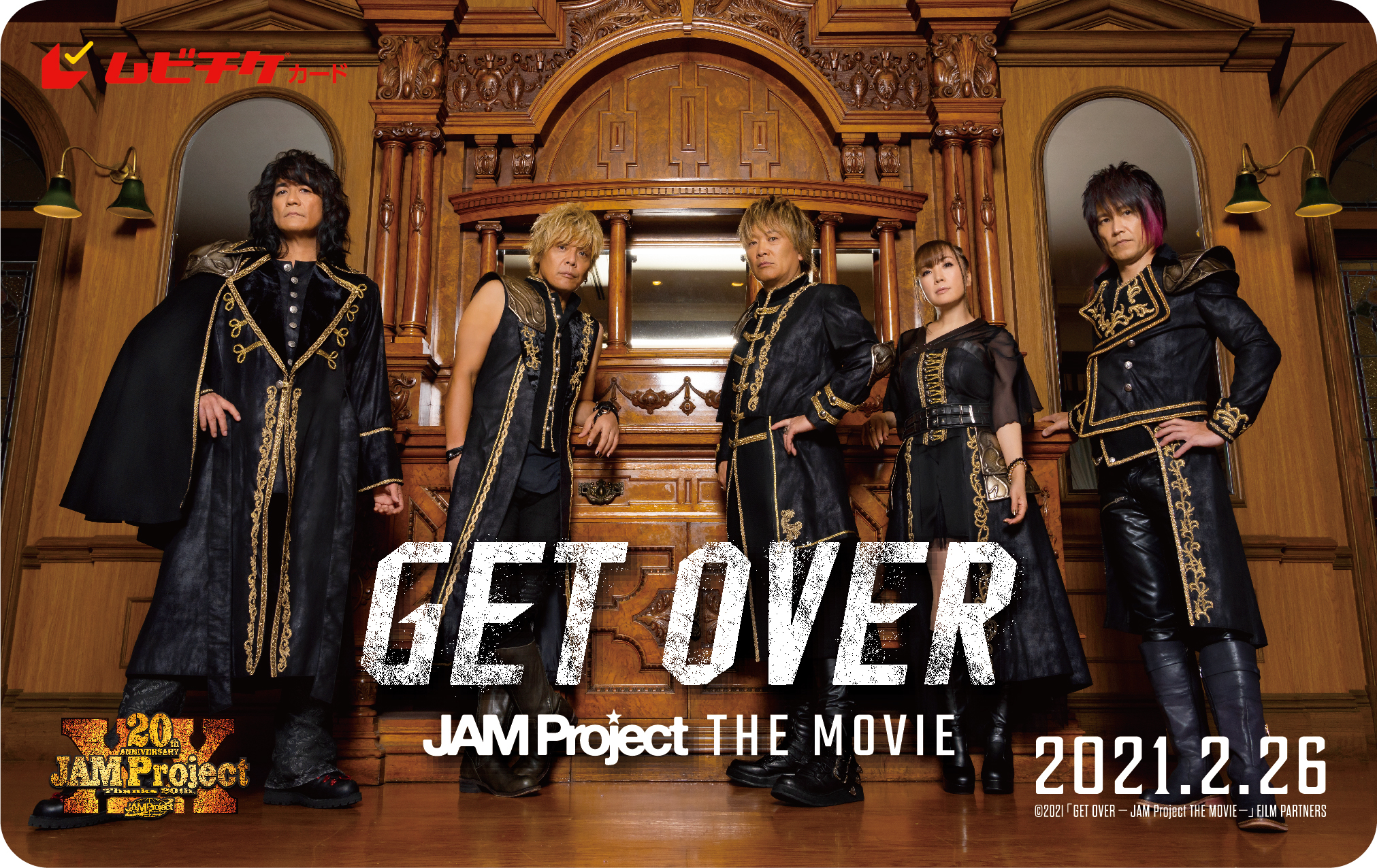 ムビチケ (c)2021「GET OVER -JAM Project THE MOVIE-」FILM PARTNERS
