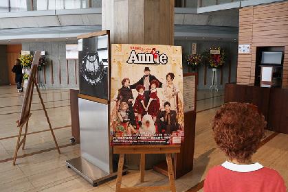 【THE MUSICAL LOVERS】ミュージカル『アニー』【第12回】『アニー』がいた世界~1933年のアメリカ合衆国~ <その5>ウォーバックスにモデルがいた?