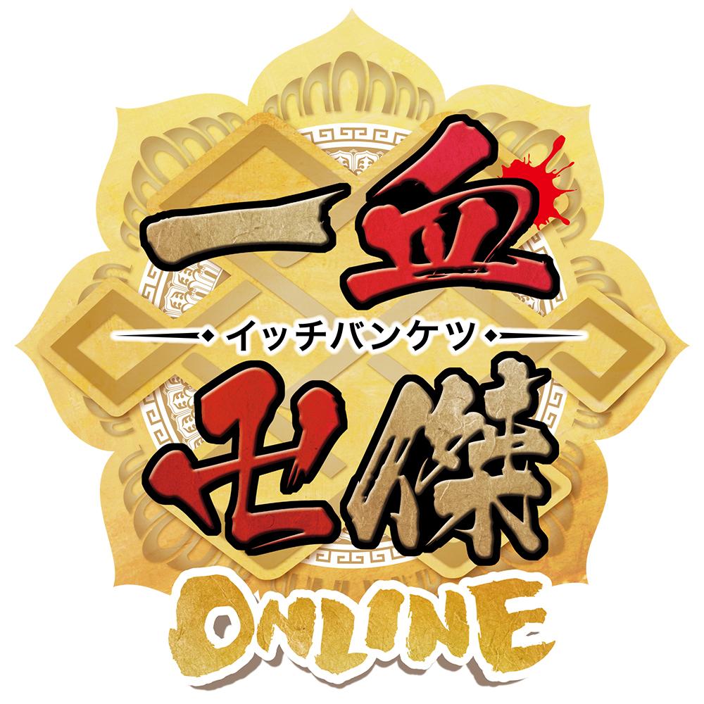 『一血卍傑 ONLINE』 (C) DMM GAMES (C)DMM.com OVERRIDE / Rejet