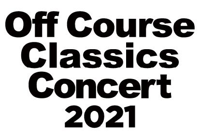 『オフコース・クラシックス・コンサート2021』は「NEXTのテーマ ~僕等がいた~」からスタート 新たな追加楽曲が発表