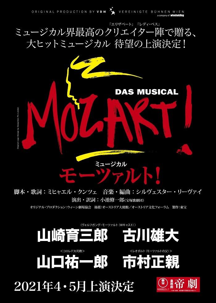 ミュージカル『モーツァルト!』