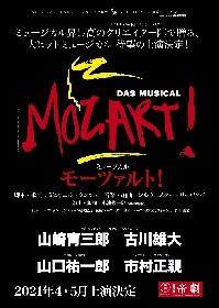 山崎育三郎・古川雄大(Wキャスト)のモーツァルトが3年ぶりに帰ってくる ミュージカル『モーツァルト!』の上演が21年に決定
