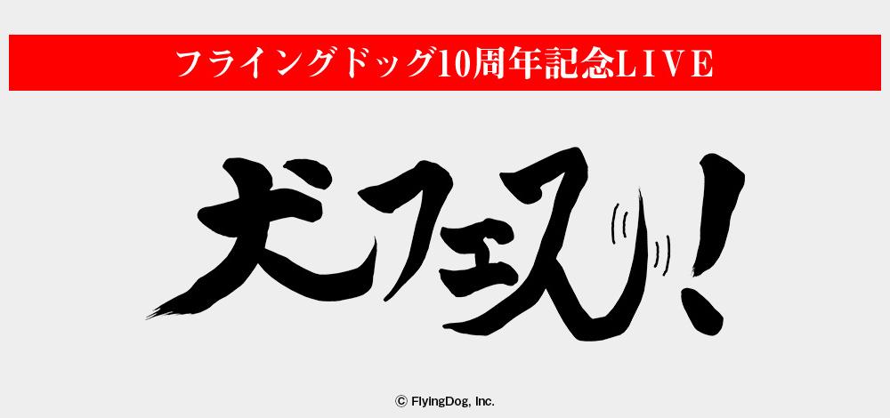 『フライングドッグ10周年記念LIVE -犬フェス!- 』ロゴ (C)FlyingDog, Inc.