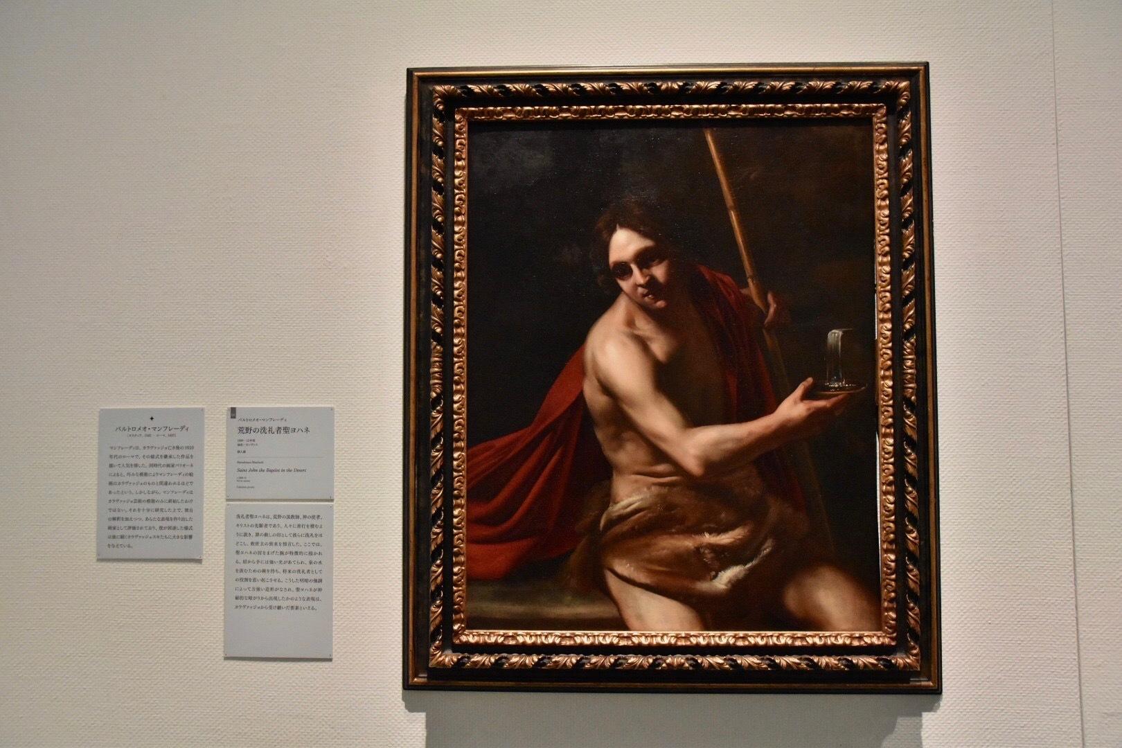 バルトロメオ・マンフレーディ《荒野の洗礼者聖ヨハネ》1608-12年頃(個人蔵)