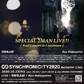 『SYNCHRONICITY2020 Autumn Live』奇妙礼太郎、Ryu Matsuyamaが少人数限定の有観客&配信のツーマン