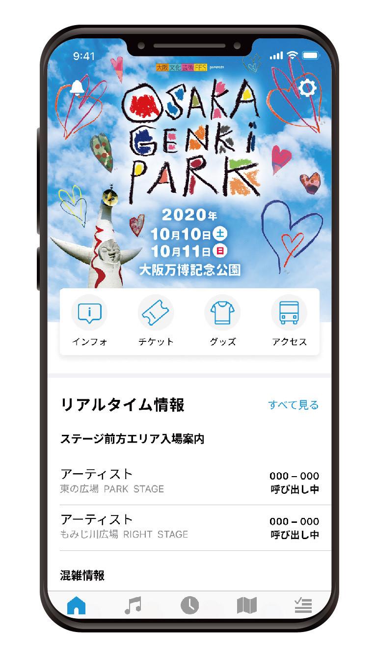 イベント公式アプリ
