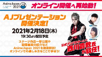 『AnimeJapan 2021』はオンラインのみで開催 西川貴教・鈴木崚汰・峯田茉優が出演する生配信番組も決定