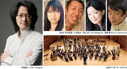芸劇フェスティバル 東京芸術劇場開館25周年記念コンサート ジョワ・ド・ヴィーヴル ── 生きる喜び