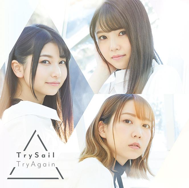 TrySail「TryAgain」通常盤ジャケット